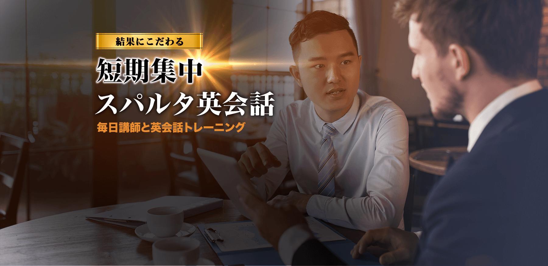 名古屋の短期集中スパルタ英会話