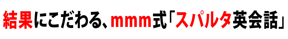 mmm式スパルタ英会話【名古屋】短期集中特訓で英語・英会話レッスン