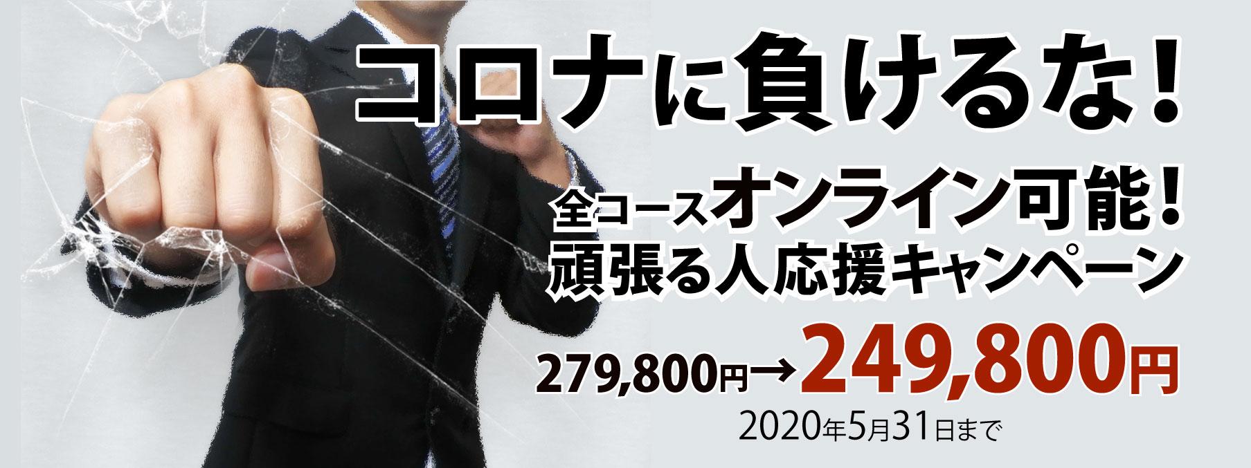 名古屋の英会話スパルタコロナに負けるな キャンペーン